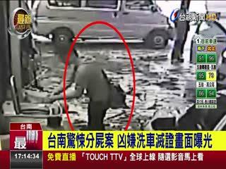 台南驚悚分屍案凶嫌洗車滅證畫面曝光