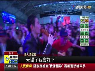 鴻海尾牙邀老蕭開唱卡司陣容如跨年場