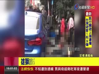 台灣旅行團上海旅遊步行遭撞1死9傷