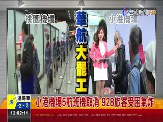 小港機場5航班機取消928旅客受困氣炸