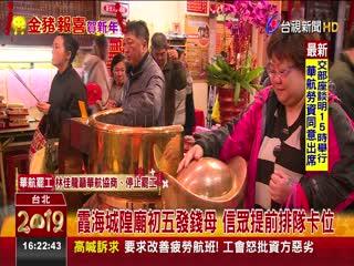 霞海城隍廟初五發錢母信眾提前排隊卡位