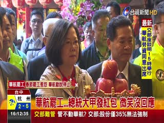 華航機師罷工台南機場兩航班受影響