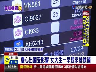 華航機師罷工衝擊小港機場初五取消7航班