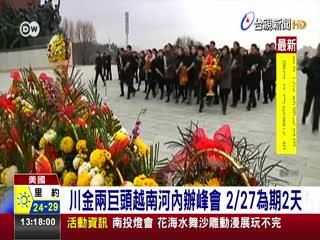 川金二會在越南川普:期待一起推動和平