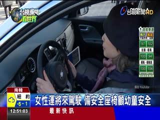 安心又貼心!南韓推出女性專屬計程車