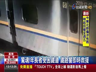 驚魂!年長者受困鐵道鐵路警即時救援