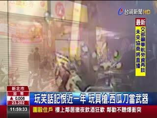 愚人節開玩笑記恨近1年汐止國.高中生火併