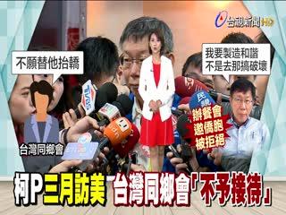 柯P三月訪美台灣同鄉會不接待.不辦餐會