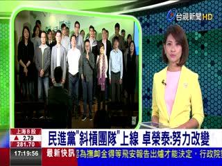 民進黨斜槓團隊上線卓榮泰:努力改變