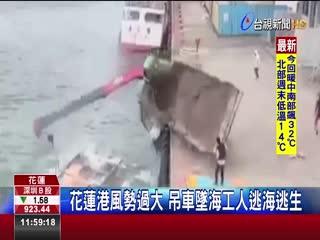 花蓮港風勢過大吊車墜海工人逃海逃生
