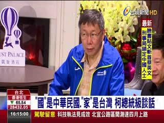 國家解決定位柯P:統獨假議題搞垮台灣