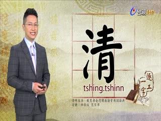 台視台語新聞逐工一字 介紹「清」