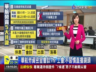 華航勞資密室會談7hr工會:不習慣直播鏡頭