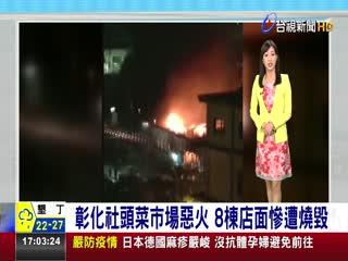 彰化社頭菜市場惡火8棟店面慘遭燒毀