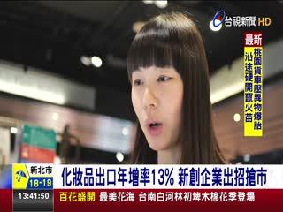 台灣面子商機無限化妝品年產值193億