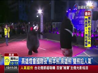 高雄燈會國際夜熊本熊.高雄熊雙熊尬人氣