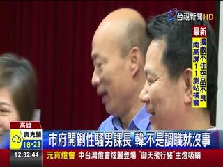 禿子漢子燕子下午同台台南輔選謝龍介