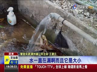 潮州公園廁所水狂噴11個水龍頭竟遭竊