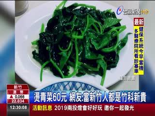 新竹一盤燙青菜60元網友:台北人也嚇到