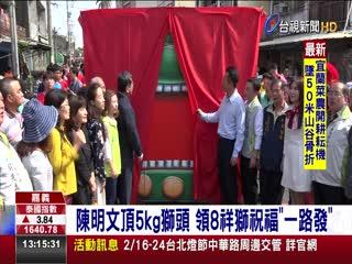 嘉義溪口藝陣文化節翁章梁舞獅揭序幕