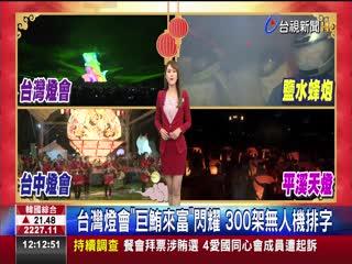 台灣燈會巨鮪來富閃耀300架無人機排字