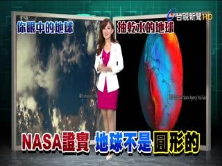 驚!NASA證實地球不圓專家:像一顆西洋梨