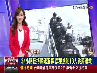 34小時挾持驚魂落幕屏東漁船13人跳海獲救
