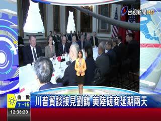 川普貿談接見劉鶴美陸磋商延期兩天