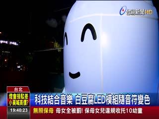 2米高巨型Tofu坐鎮台北燈節聽音變色