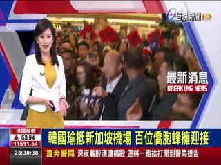 韓國瑜抵新加坡機場百位僑胞蜂擁迎接