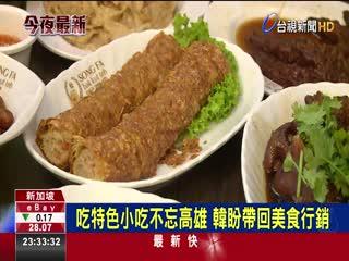 抵新加坡第一餐!韓國瑜大啖知名肉骨茶