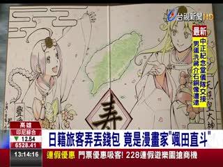 日籍旅客弄丟錢包竟是漫畫家颯田直斗