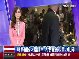 韓訪星國大搶訂單大使崔麗心賣力助陣