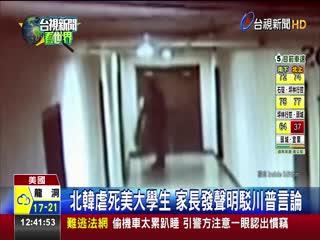 北韓虐死美大學生家長發聲明駁川普言論