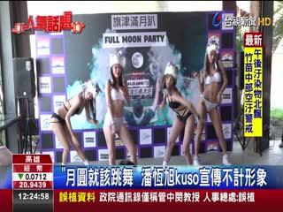 月圓就該跳舞旗津滿月趴號召亞洲觀光客
