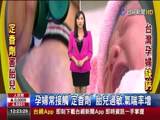 孕婦常接觸定香劑胎兒過敏.氣喘率增
