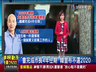 會完成市長4年任期韓宣布不選2020