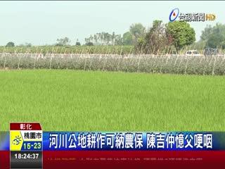 農地全球最貴陳吉仲:優先處理違法工廠