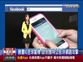 臉書IG全球當機囧!到推特公告:非網路攻擊