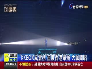 KKBOX風雲榜首度香港舉辦大咖開唱