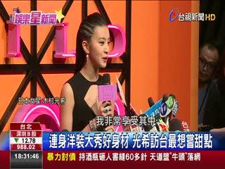 木村光希首遊台北母大手筆買七萬元燕窩