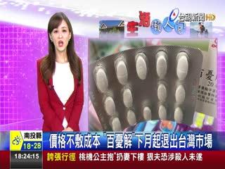 價格不敷成本百憂解下月起退出台灣市場