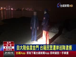 自大陸偷渡金門台籍民眾遭岸巡隊逮捕