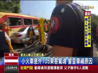 阿里山火車擦撞轎車撞斷電杆釀1傷