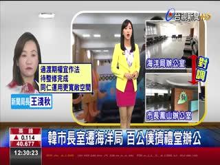 韓市長室遷海洋局百公僕擠禮堂辦公