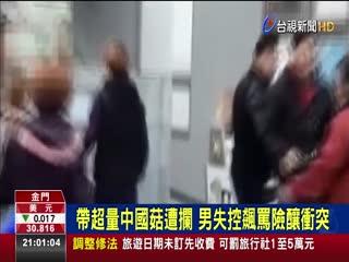 帶超量中國菇遭攔男失控飆罵險釀衝突