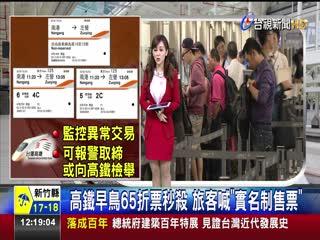高鐵早鳥65折票秒殺旅客喊實名制售票