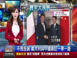 不甩告誡義大利與中國簽訂一帶一路