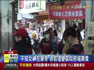 徐若瑄遊台南PO照國華街美食引熱議