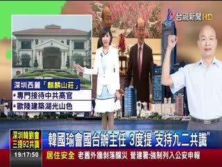 韓國瑜會國台辦主任3度提支持九二共識